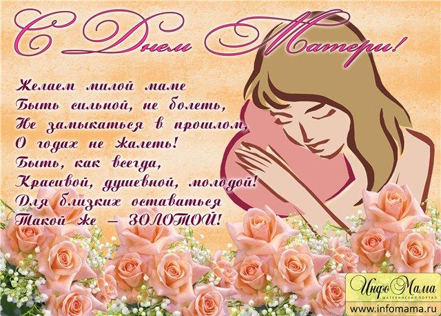 Классное поздравление с днем мамы